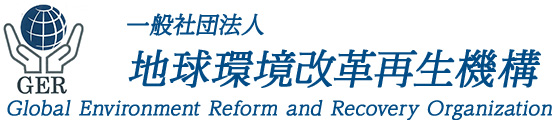 一般社団法人 地球環境改革再生機構